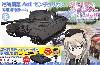 巡航戦車 A41 センチュリオン ぷち愛里寿フィギュア付き 限定版です!