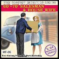 60'-70'年代 セールスマンと主婦
