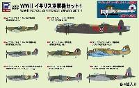 WW2 イギリス空軍機セット 1 ソードフィッシュ雷撃機 4機付き 限定版