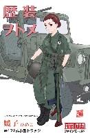 媛子 (ひめこ) w/73式小型トラック