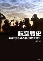 イカロス出版ミリタリー関連 (軍用機/戦車/艦船)航空戦史