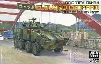 AFV CLUB1/35 AFV シリーズ中華民国陸軍 CM-34 雲豹装甲車 30mm機関砲装備 量産型