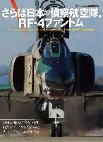 さらば日本の偵察航空隊、RF-4 ファントム