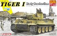ドイツ ティーガー 1 初期生産型 ハリコフの戦い