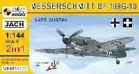 メッサーシュミット Bf109G-10 後期型 グスタフ 2in1