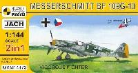 メッサーシュミット Bf109G-10 / アビア C-10 2in1