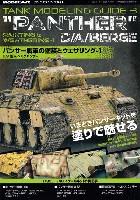 パンサー戦車の塗装とウェザリング 1 D/A型 & ベルゲパンサー