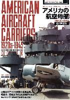 アメリカの航空母艦 資料写真集 1920s-1945