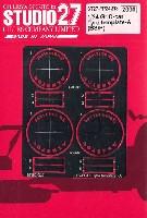スタジオ27ツーリングカー/GTカー デティールアップパーツGr.Cカー タイヤ テンプレート A (ブリジストン/ポテンザ)