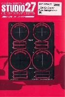 スタジオ27ツーリングカー/GTカー デティールアップパーツGr.Cカー タイヤ テンプレート E (ミシュラン)