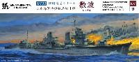 日本海軍 特型駆逐艦 2型 敷波