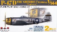 P-47D サンダーボルト バブルトップ イーグルストン