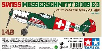 メッサーシュミット Bf109E-3 スイス空軍