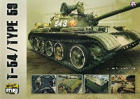 アモVISUAL MODELERS GUIDE Steel SeriesT-54/59式戦車 ビジュアル モデリングガイド