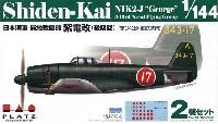 日本海軍 局地戦闘機 紫電改 後期型 第343海軍航空隊