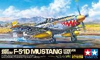 タミヤ1/32 エアークラフトシリーズノースアメリカン F-51D マスタング (朝鮮戦争)