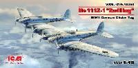 ハインケル He111Z-1 ツヴィーリンク