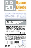 ガイアノーツG-Goods シリーズ (ツール)G-20a ユニフォーミティカッター用 スペアブレード (替刃)