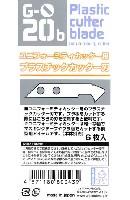 ガイアノーツG-Goods シリーズ (ツール)G-20b ユニフォーミティカッター用 プラスチックカッター刃