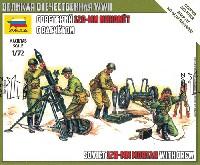 ソビエト 120mm迫撃砲 w/クルー