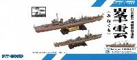 ピットロード1/700 スカイウェーブ W シリーズ日本海軍 朝潮型駆逐艦 峯雲