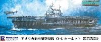 アメリカ海軍 ヨークタウン級航空母艦 CV-8 ホーネット 日本海軍 駆逐艦巻雲付き 限定版