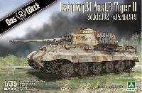 ダス ヴェルク1/35 ミリタリー6号戦車B型 ティーガー 2 Sd.Kfz.182 第505重戦車大隊