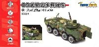 中国人民解放軍 ZBL-09 09式装輪歩兵戦闘車 デジタル迷彩仕様