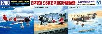 日本海軍 96式 日本航空母艦艦載機