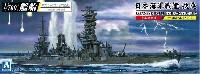 日本海軍 戦艦 扶桑 1944 金属砲身付