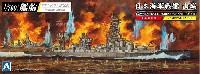 日本海軍 戦艦 山城 1944 金属砲身付