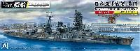 日本海軍 戦艦 長門 1945 金属砲身付
