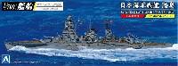 日本海軍 戦艦 陸奥 1942 金属砲身付