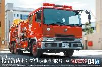 化学消防ポンプ車 大阪市消防局 C6