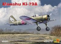 満州 キ-79 二式高等練習機 甲型