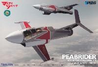 ピブリダー 2機セット