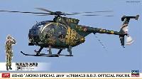 ハセガワ1/48 飛行機 限定生産OH-6D 明野スペシャル 2019 w/女性自衛官フィギュア