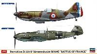 ドボアチーヌ D.520 & メッサーシュミット Bf109E バトル オブ フランス