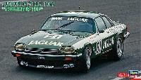 ハセガワ1/24 自動車 限定生産ジャグヮー XJ-S H.E TWR 1986 インターTEC