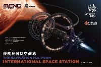 MENG-MODELMovie Kits (ムービーキット)国際宇宙ステーション (流転の地球)