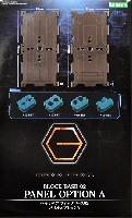 ブロックベース 02 パネルオプション A