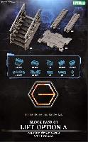 ブロックベース 03 リフトオプション A