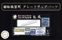 日本海軍航空母艦 龍鳳 エッチングパーツ W/2ピース 25ミリ機銃