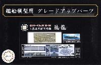 日本海軍航空母艦 飛龍 エッチングパーツ w/2ピース 25ミリ機銃