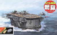 ちび丸艦隊 龍驤 エッチングパーツ & 木甲板シール付き