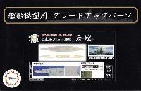 日本海軍巡洋戦艦 天城 木甲板シール w/艦名プレート