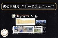 日本海軍航空母艦 加賀 木甲板シール w/艦名プレート