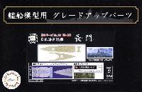 日本海軍 戦艦 長門 木甲板シール w/艦名プレート