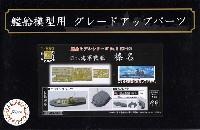 日本海軍 戦艦 榛名 エッチングパーツ w/艦名プレート