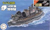 ちび丸艦隊 伊400型潜水艦 2隻セット エッチングパーツ&木甲板シール付き